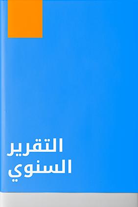 التقرير السنوي 2006