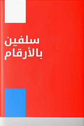سلفين بالأرقام 2010